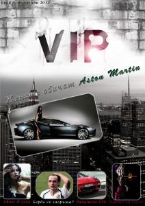 "Списание ""VIP"" - Брой 1"