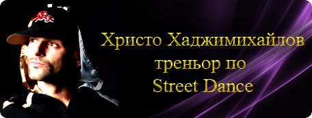 Треньор по Street Dance със специално интервю за Списание VIP