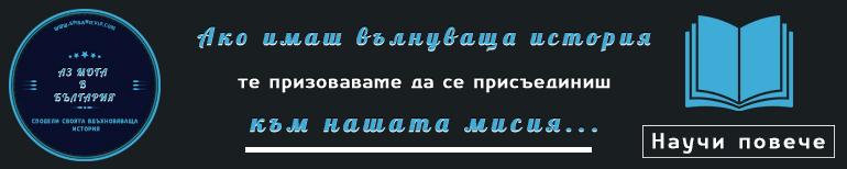 Аз мога в България