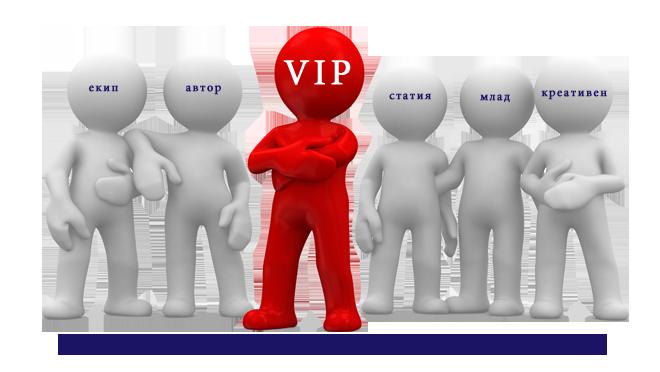 Стани автор в Списание VIP