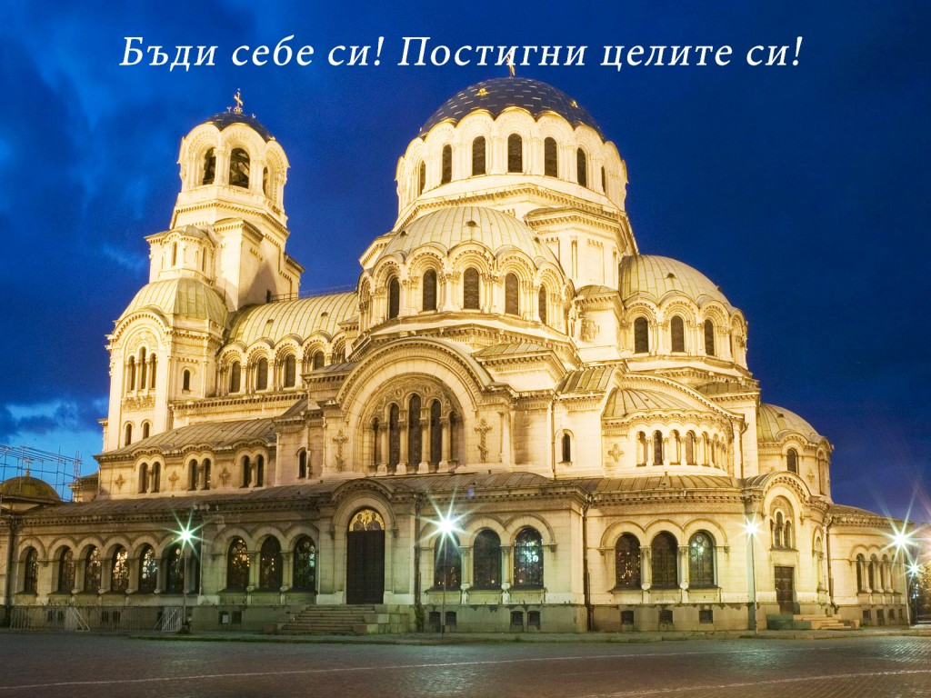 Борете се за целите си. Докажете, че може в България!