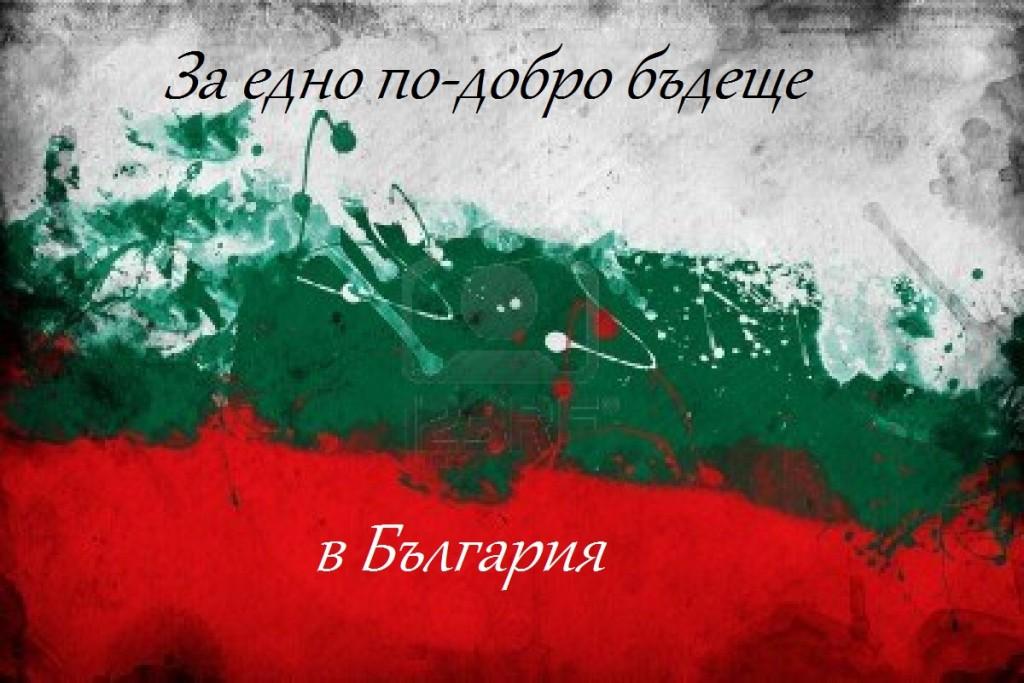 Младите успели българи