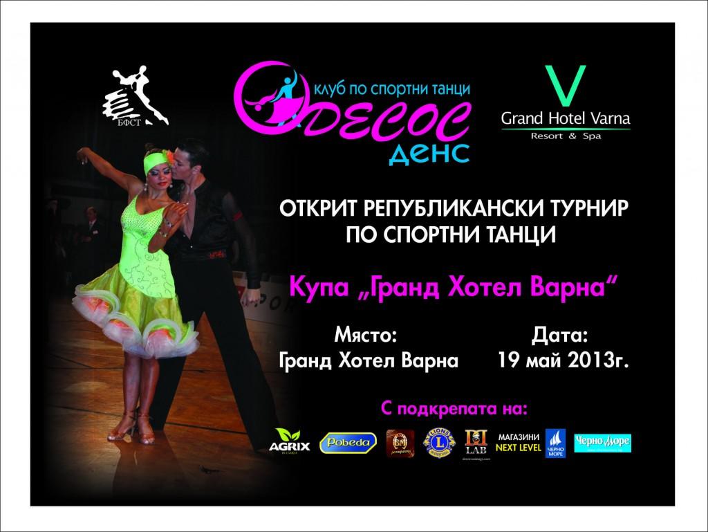 Турнир по спортни танци Варна