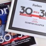 30 български лидери под 30 години