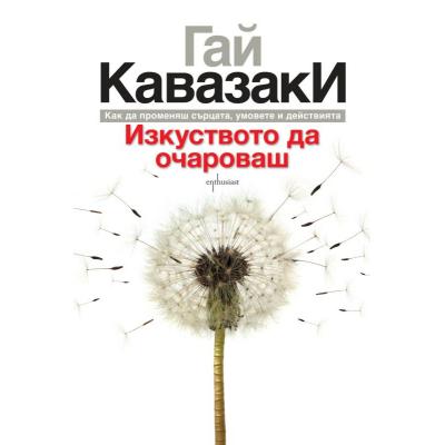 Полезни бизнес книги: Изкуството да очароваш