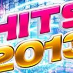 Най- големите хитове на 2013 (част 1)