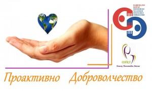 Проект проактивно доброволчество