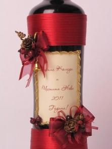 Бутилка хубаво вино с персонален етикет