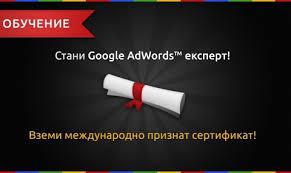 Как се става сертифициран AdWords експерт
