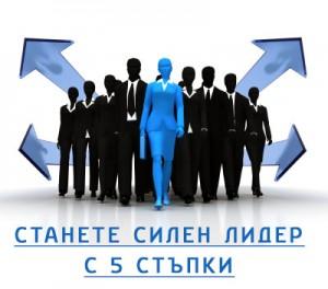 Какъв е лидерът според Светла Русева