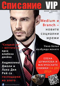 "Списание ""VIP"" - Брой 15"