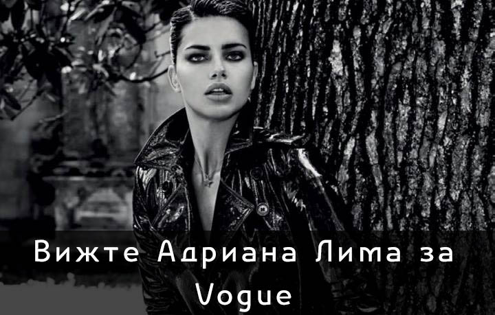 Вижте Адриана Лима за Vogue
