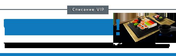 2 Години Списание VIP!