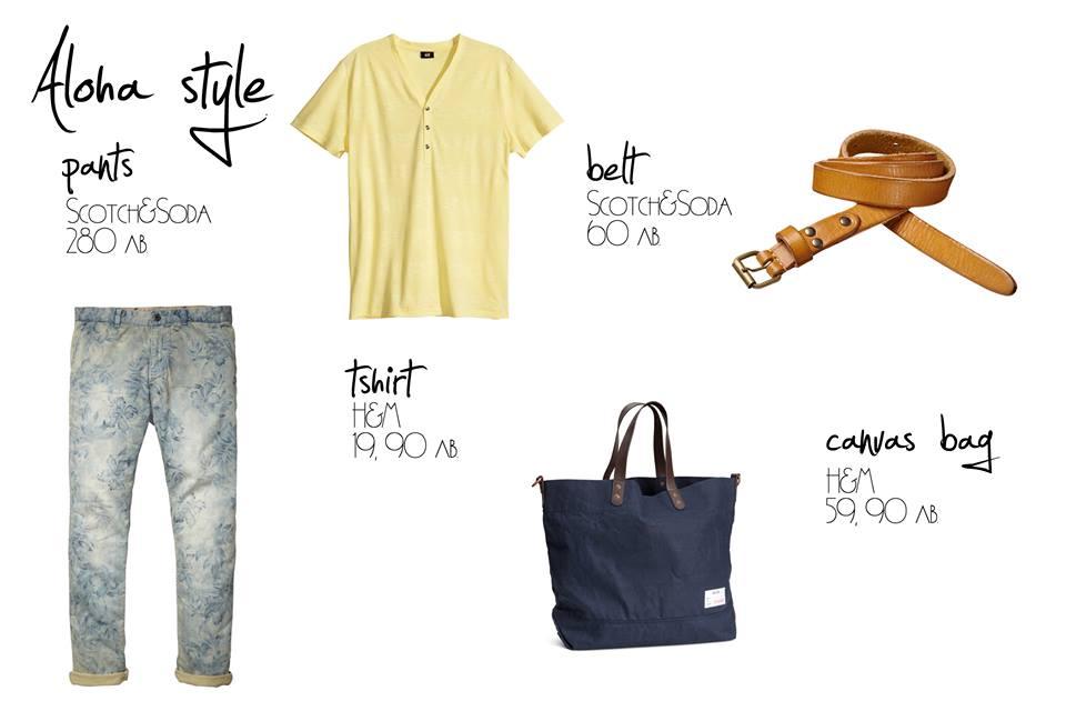 мъжка мода тенденции за лятото