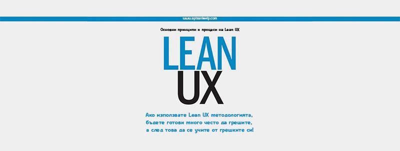 Основни принципи и процеси на Lean UX