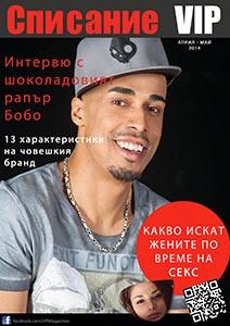 Списание VIP - Брой 18