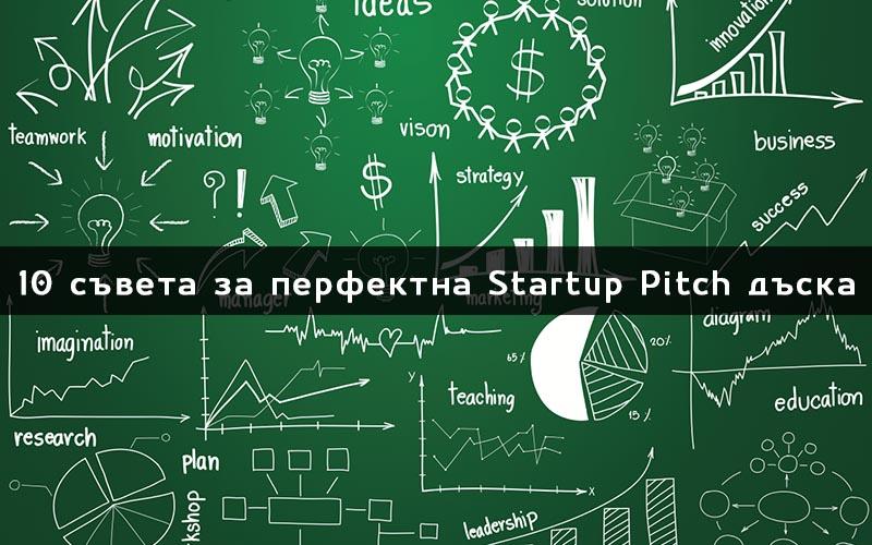 10 съвета за перфектна Startup Pitch дъска