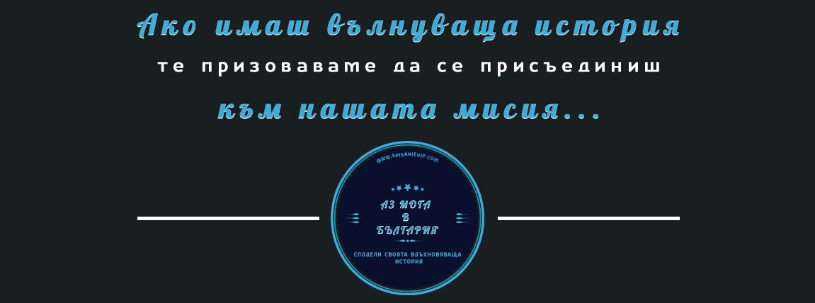 Мисия: Аз мога в България