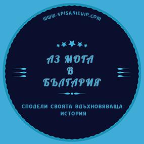 Присъедини се към рубриката - Аз мога в България