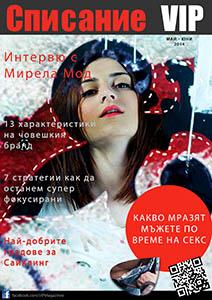Списание VIP - Брой 19