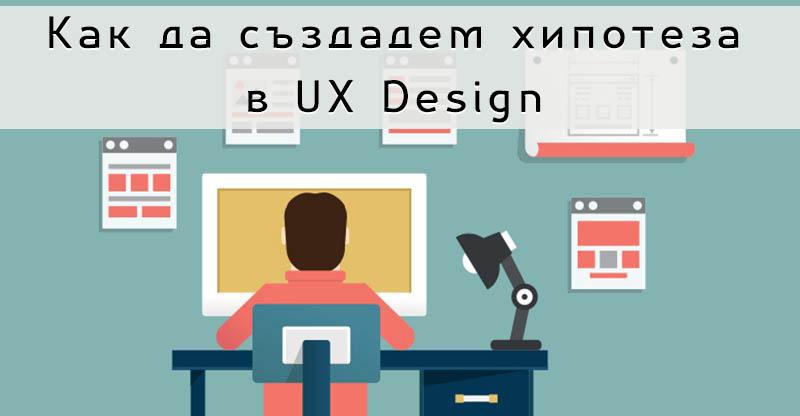 Хипотеза в UX Design