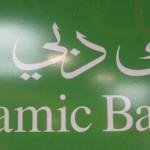 Ислямско банкиране