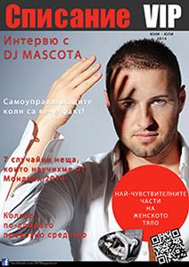 Списание VIP - Брой 20