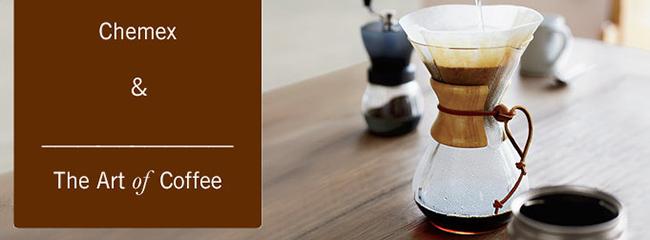 Гениалният дизайн на Chemex Coffeemaker