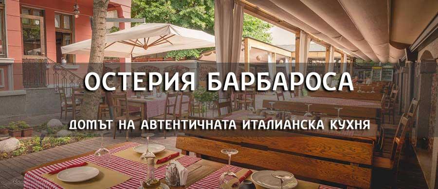 Остерия Барбароса – кухня и култура