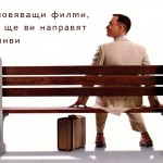 Вдъхновяващи филми
