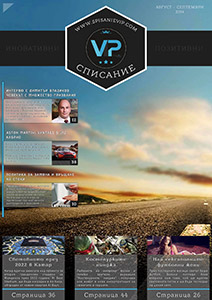 Списание VIP - Брой 21