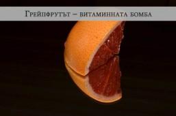 grapefruit-vitamin-bomb