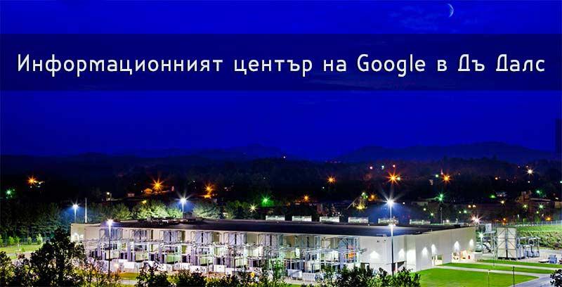 Информационният център на Google в Дъ Далс