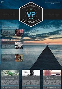 Вижте новият брой 23 на Списание VIP