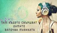 7 песни, които ни карат да се усмихнем
