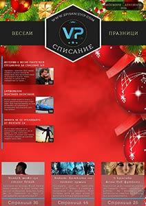 Вижте новият брой 24 на Списание VIP