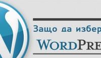 Защо да изберем WordPress?
