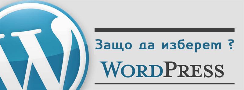 WordPress е много функционална система за управление на данните
