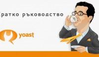 SEO с плъгина WordPress SEO by Yoast