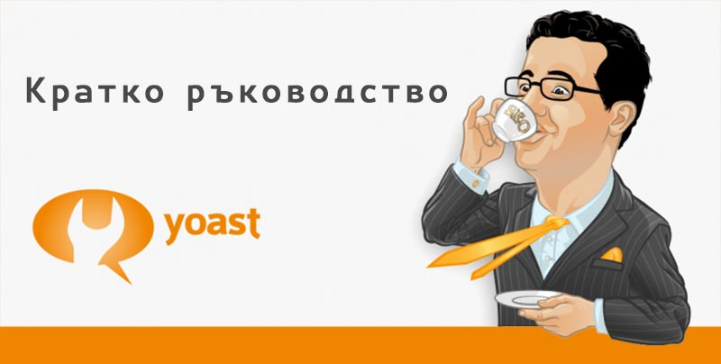 SEO с плъгина WordPress SEO by Yoast