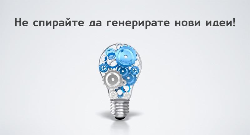 Как да създаваме креативни идеи