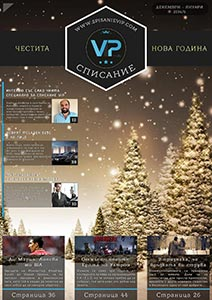 Вижте новият брой 25 на Списание VIP