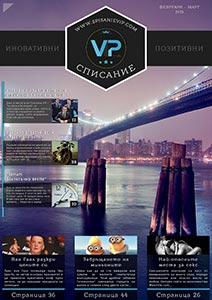 Вижте новият брой 27 на Списание VIP