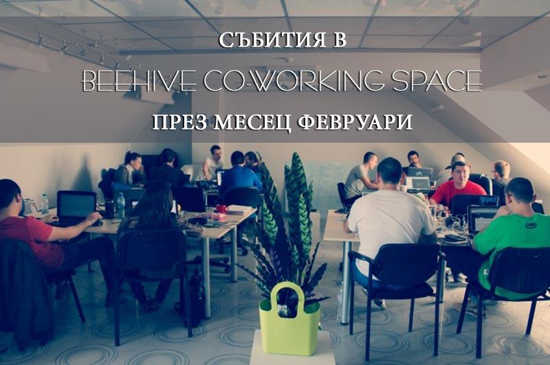 Събития в Beehive Co-working Space за месец февруари