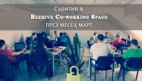 Събития в Beehive през месец  март