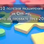 chrome-extensions-2015