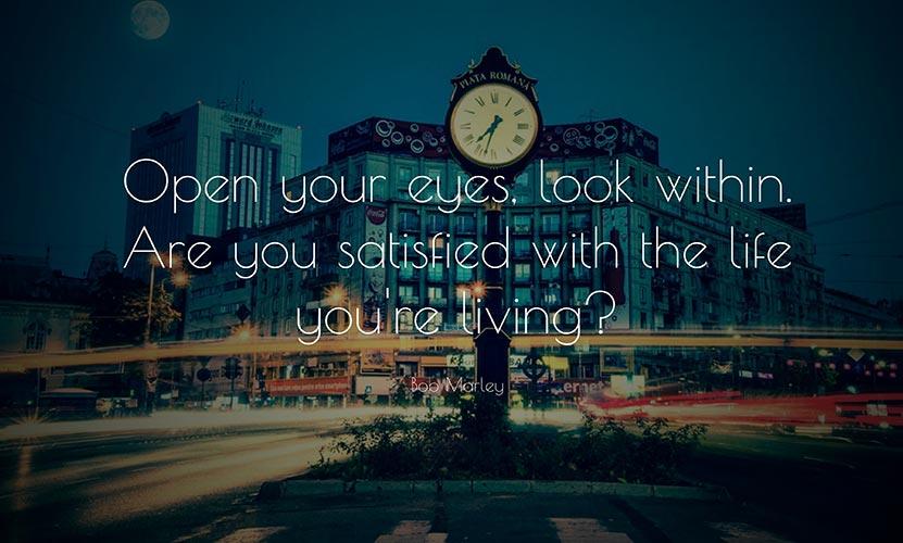 Отворете очи и знайте какво точно правите