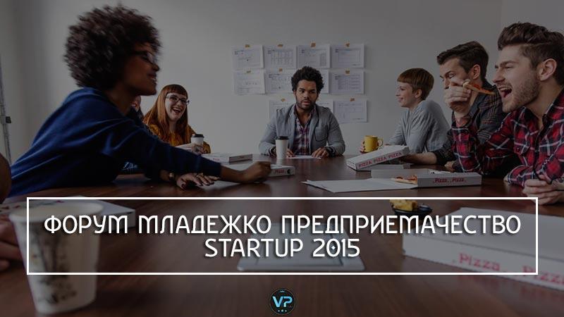 Форум Младежко Предприемачество във Варна