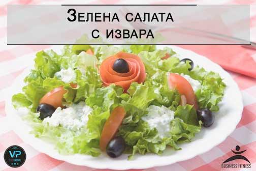 Зелена салата с извара - кулинарно предизвикателство
