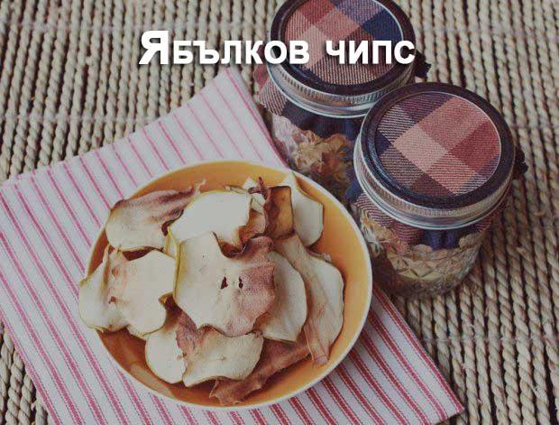 Сладки изкушения без угризения - ябълков чипс